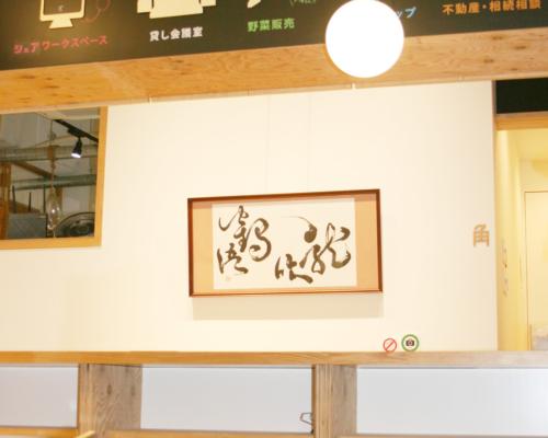 新春企画 #6 書彩家・結鶴/syosaika・YUZURU