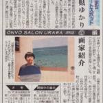 埼玉新聞朝刊「わがまちアートスポット」
