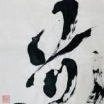 #15 書彩家・結鶴/SYOSAIKA・YUZURU